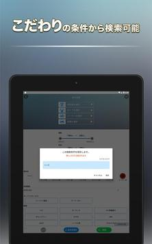 グーバイク情報新車・中古車バイク検索・見積もり無料! screenshot 12