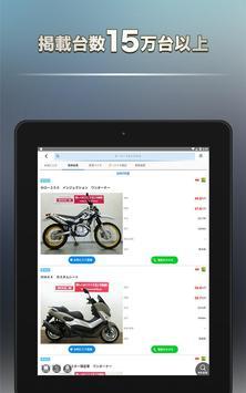 グーバイク情報新車・中古車バイク検索・見積もり無料! screenshot 14