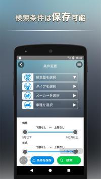 グーバイク情報新車・中古車バイク検索・見積もり無料! screenshot 1