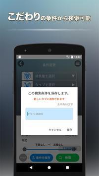 グーバイク情報新車・中古車バイク検索・見積もり無料! screenshot 2