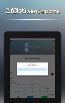 グーバイク情報新車・中古車バイク検索・見積もり無料! screenshot 7