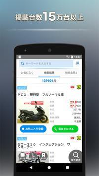 グーバイク情報新車・中古車バイク検索・見積もり無料! screenshot 4