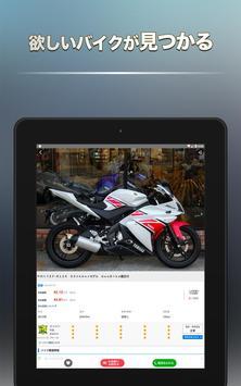 グーバイク情報新車・中古車バイク検索・見積もり無料! screenshot 8
