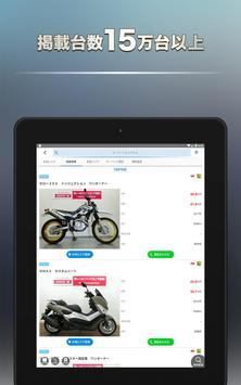 グーバイク情報新車・中古車バイク検索・見積もり無料! screenshot 9