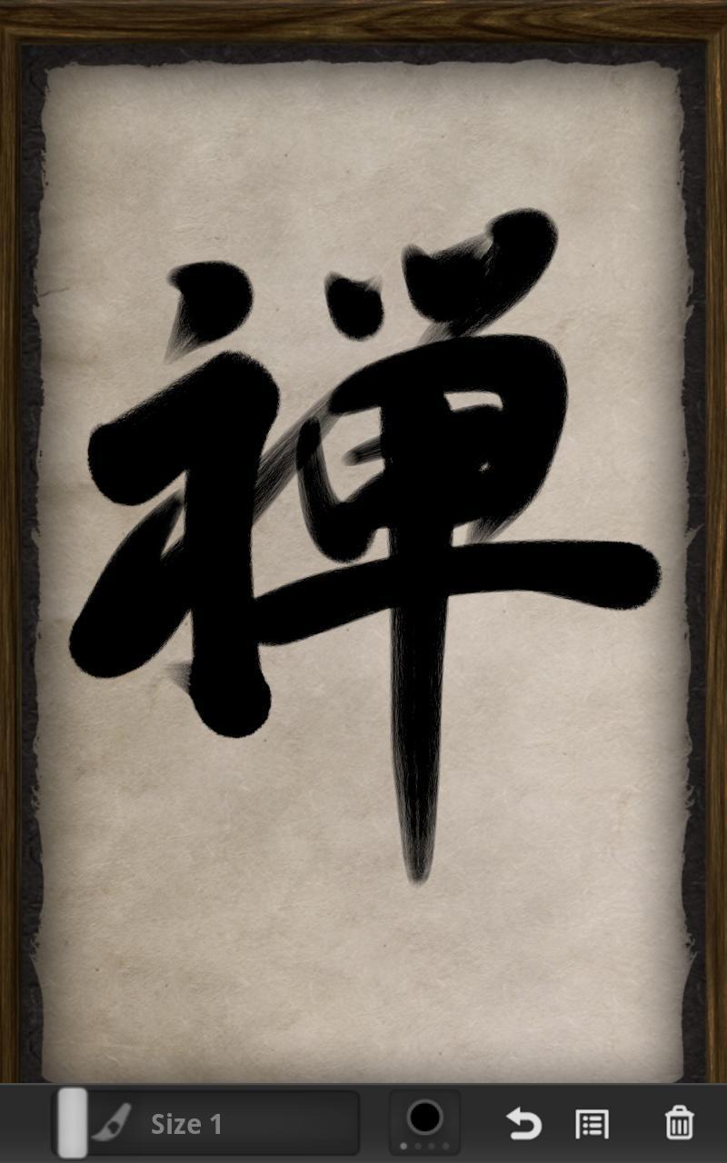Zen Brush poster
