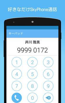 SkyPhone スクリーンショット 3