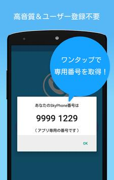 SkyPhone ポスター