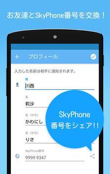 SkyPhone スクリーンショット 2