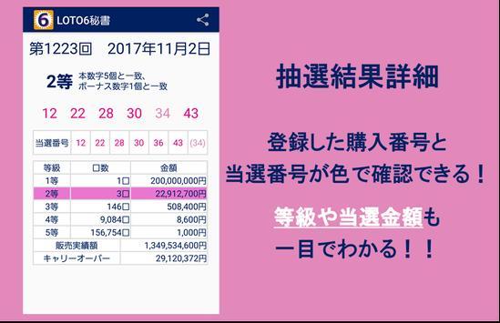 ロト6の結果をお知らせ&自動チェック! - LOTO6秘書 screenshot 5
