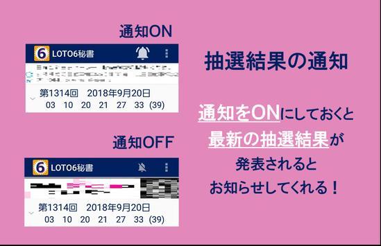 ロト6の結果をお知らせ&自動チェック! - LOTO6秘書 poster