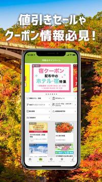 Rakuten Travel screenshot 3