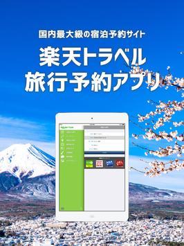 Rakuten Travel screenshot 5