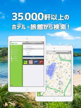 Rakuten Travel screenshot 6