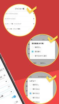楽天市場 スクリーンショット 2