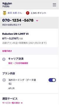 my 楽天モバイル スクリーンショット 1