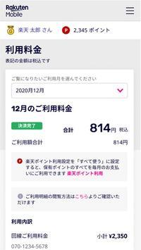 my 楽天モバイル スクリーンショット 2