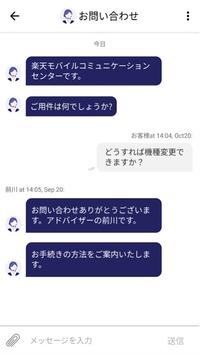 my 楽天モバイル スクリーンショット 3