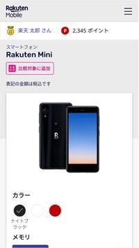 my 楽天モバイル スクリーンショット 5