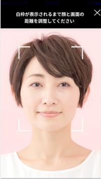 my 楽天モバイル スクリーンショット 6