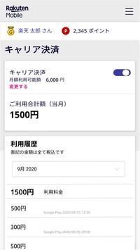 my 楽天モバイル スクリーンショット 7