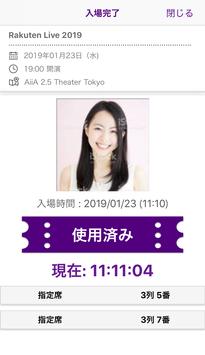 楽天チケットアプリ screenshot 3