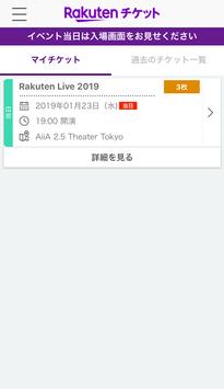 楽天チケットアプリ poster