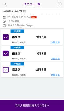 楽天チケットアプリ screenshot 1