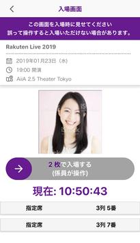 楽天チケットアプリ screenshot 2