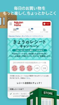 Rakuten Pasha - レシート送信で楽天ポイントもらえる screenshot 1