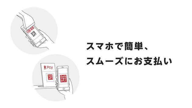 楽天ペイ screenshot 3