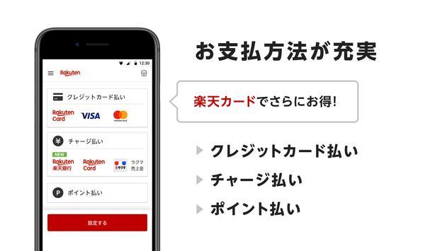 楽天ペイ screenshot 6