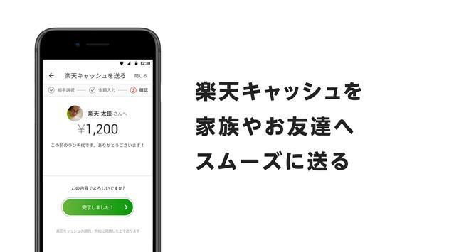 楽天ペイ screenshot 7