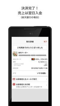 楽天ペイカード決済 店舗用アプリ (楽天ペイ店舗アプリ) screenshot 4
