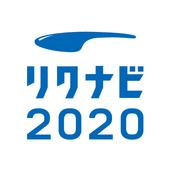リクナビ2020 アイコン