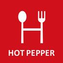 人気の飲食店予約とお得なクーポン検索 ホットペッパーグルメ APK