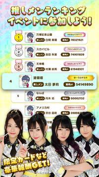 NMB48の麻雀てっぺんとったんで! screenshot 3