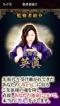 4 Schermata 周防国の僧侶『英眞の占い』