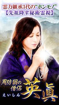 Poster 周防国の僧侶『英眞の占い』