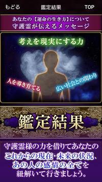 守護霊対話の占い師【サリー沙代】霊視占い Ekran Görüntüsü 3