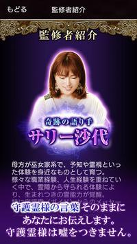 守護霊対話の占い師【サリー沙代】霊視占い Ekran Görüntüsü 4