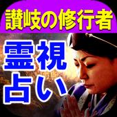 讃岐の修験者【真幸架堂架奈】霊視占い icon