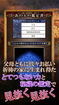 讃岐の修験者【真幸架堂架奈】霊視占い screenshot 3