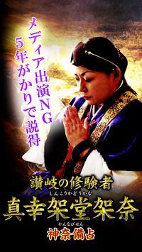 讃岐の修験者【真幸架堂架奈】霊視占い poster