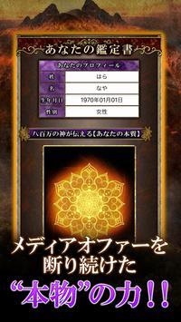 讃岐の修験者【真幸架堂架奈】霊視占い screenshot 2
