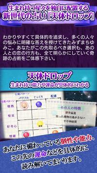 【2021年最新占い】みずまちゆみこ◆天体ドロップ占い Screenshot 2