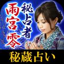 【秘占者 雨宮零】月の秘蔵占い aplikacja