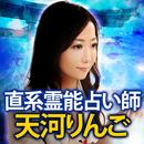 宿縁の霊視占い◆天河りんご aplikacja