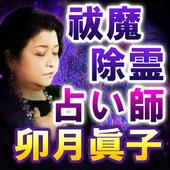 除霊破魔の占い師【卯月眞子】 图标