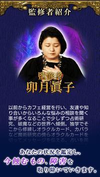除霊破魔の占い師【卯月眞子】 截图 4