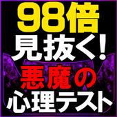 【98倍見抜く】悪魔の心理テスト иконка